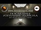 Последнее изгнание дьявола: Второе пришествие (2013) HD 720