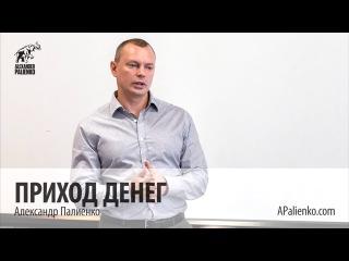 Приход денег - фрагмент видео от Александра Палиенко
