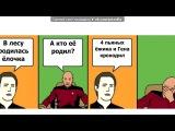 «КЭП – Капитан Очевидность» под музыку Gummy Bear - я мишка Гуми Бер. Picrolla