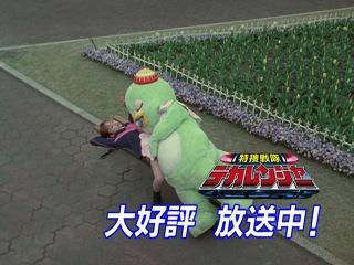 Tokusō Sentai Dekaranger: Promos Collection (Part 3 of 12) [480p]