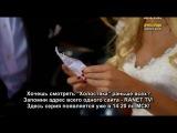 Холостяк 2 сезон 1 серия
