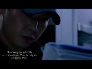 Shin Yong Jae - I Love You, Erase You, Cry Again (ОСТ к дораме
