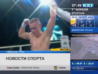 Российские боксеры разгромили «Украинских атаманов» в серии WSB