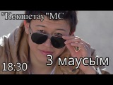 АСКАР АШИМ АНОНС КОНЦЕРТА 03.06.14.