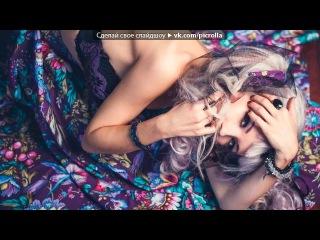 Для Натальи Кисель под музыку Ola - Im In Love. Picrolla