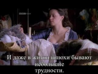 Фанни Хилл / Fanny Hill (part 2) (2007) ENGRUS.SRT драма эротика Джеймс Хоуз / James Hawes