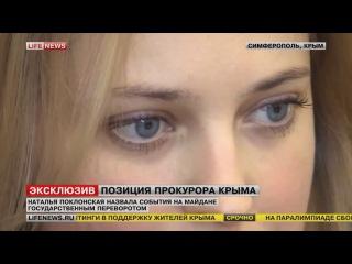 прокурора Крыма - Наталья Поклонская