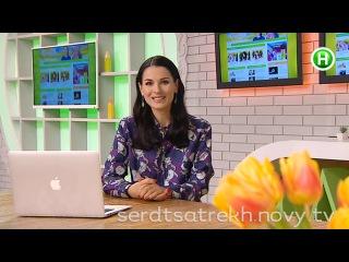 Маша Ефросинина приглашает в свой блог -- территорию для женского общения ( http://ru.serdtsatrekh.novy.tv/)