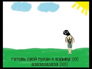 Супир Траллинг Андрея