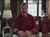 Кухня.3 сезон 4 серия (травка)