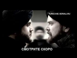 Великолепный век 127 серия скоро 1 и 2 анонс   tureckie-seriali.ru