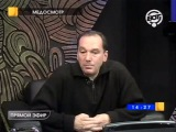 Передача Медосмотр на телеканале ВОТ. Лев Щеглов и Михаил Екимов. 28 февраля 2008