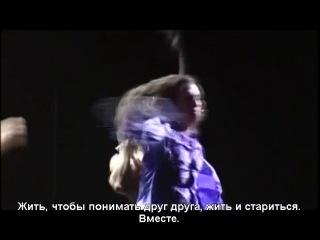 Romeo et Juliette (rus.sub) FR.2010 , John Eyzen - La Folie, Le Duel, Mort De Mercutio