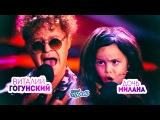 Виталий Гогунский и его дочь Милана .Шоу.Точь в точь. Григорий Лепс и Ани Лорак