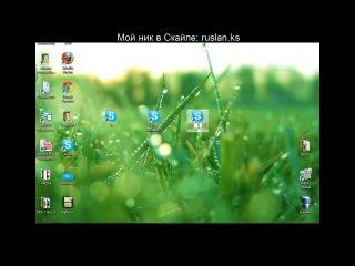 Как установить больше 2-х скайпов, себе на компьютер..mp4