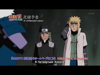 Naruto Shippuuden 366 - Русские субтитры! (Наруто Шипуден 366 / Наруто Ураганные Хроники / сезон 2 серия 366)Трейлер