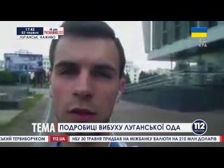 Подробности взрыва в Луганской ОГА - сюжет телеканала