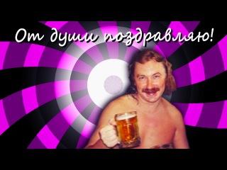 Игорь николаев поздравляет! dif