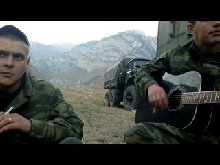 Армейская песня под гитару - Милые зеленые глаза