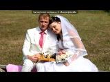 самый лучший день под музыку Юлия HOLOD - Он предложил мне выйти за него замуж, и я согласилась. Picrolla
