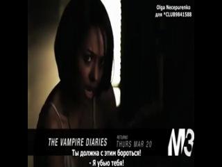 Дневники вампира - 5 сезон 16 серия - Канадское промо (Rus Sub)