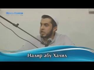 Надыр Абу Халид - чуждые