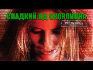 Сладкий яд скорпиона / bruna surfistinha (2011) bdrip 720p | нтв+