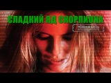 Сладкий яд скорпиона  Bruna Surfistinha (2011) BDRip 720p  НТВ+