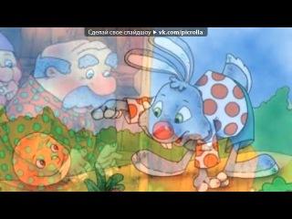 «колобок» под музыку Детские сказки - Колобок . Picrolla