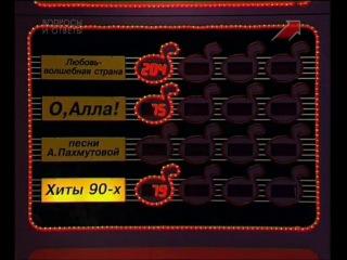Угадай мелодию (ОРТ, 1995) Николай Дмитриев, Оксана Ходина, Владимир Петров