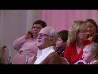 Дед и внук на детском конкурсе красоты )))))    эпизод из фильма  Несносный дед   2014 г