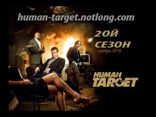 Живая мишень / Human Target (2 сезон) - Трейлер