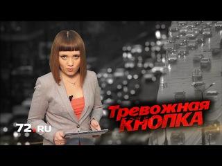 Видеообзор ЧП в Тюмени от 72.ru
