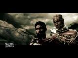 Киногрехи - Самый честный трейлер - 300 Спартанцев
