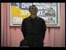 А-1352,(в/ч 61798), Крошка моя, танцуют солдаты , 1998 г.(архив)
