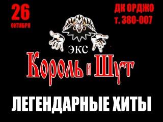261014 / МАГНИТОГОРСК - ЛЕГЕНДАРНЫЕ ХИТЫ