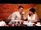 «Свадьба» под музыку Эльбрус Джанмирзоев – чародейка - Ее глаза околдовали А улыбка сердце ранит Я у нее на поводке Моя жизнь у нее в руке. Picrolla