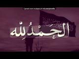 «Со стены I love islam» под музыку Азан - Азан. Picrolla