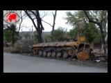 Лутугино - Георгиевка сегодня. Разбитая колонна украинской бронетехники. оригинал видео - http://youtu.be/X4ZgVG4K6t4