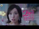 Erika Toda Hot Pepper Beauty CM