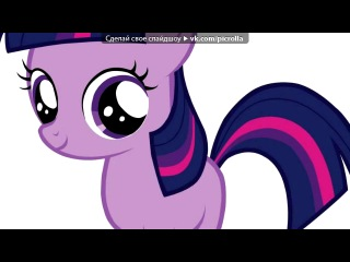 «Twilight Sparkle» под музыку Канцлер Ги - Я привыкаю к свободе. Picrolla
