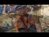 «С моей стены» под музыку Костлявый - охуенно улетный трек новинка хит - Как я любил 2010 NEW супер клас бомба кайф СКАЧАТЬ: http://rghost.ru/2167434. Picrolla