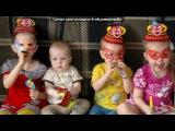 «06.04.2013» под музыку Песня крокодила Гены и Чебурашки - С днем рождения. Picrolla