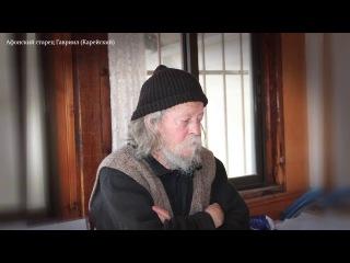 Пророчество Афонского старца Гавриила (Карейского) о Путине и России.