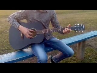 Fly Project-Musica (cover) / Уроки игры на гитаре(Acoustic)