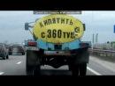 «еду за солярой» под музыку ГВОЗДИ - Еду за солярой ( Picrolla