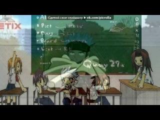 «Всякие прикольчики в шаманкинг)))» под музыку Сегодня самый лучший день  - ))). Picrolla