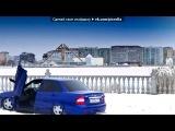 Со стены только для БПАН !!!!!!!!!!!!!!!!!!! под музыку TUTBASS Наггетовский - 03.Без Посадки Авто Нет ( by DryunyA). Picrolla