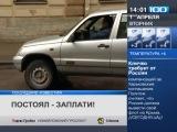 КГИОП выступил против создания платных парковок в центре Петербурга