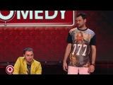 Демис Карибидис и Андрей Скороход - Сын задаёт вопросы отцу / Comedy Club